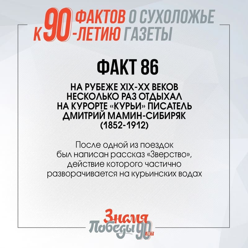 90 фактов о Сухоложье: Факт 86