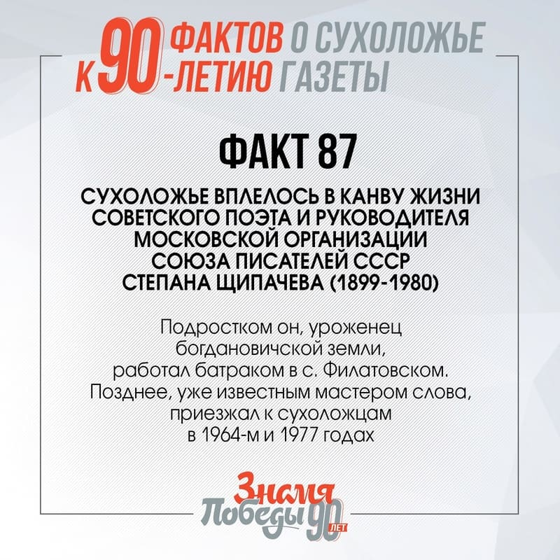 90 фактов о Сухоложье: Факт 87