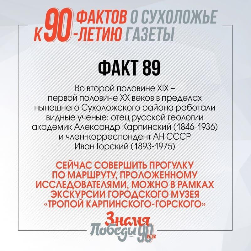 90 фактов о Сухоложье: Факт 89