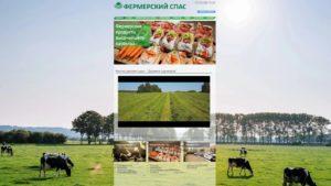 Фермерский СПАС