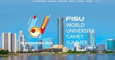Всемирная студенческая олимпиада