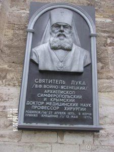 барельеф Лука