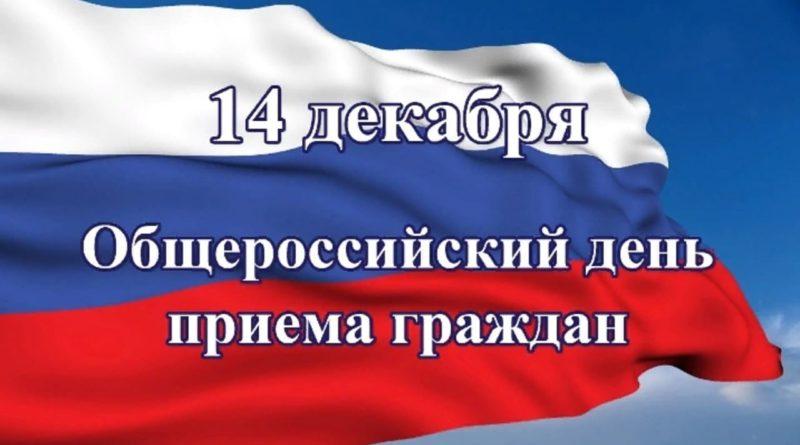 общероссийский прием граждан