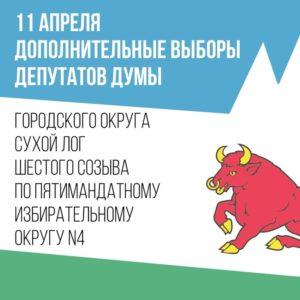 довыборы депутатов