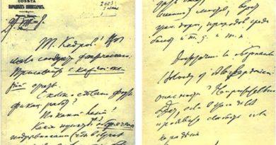 Текст, написанный В.И. Лениным