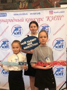 Победители международного конкурса КИТ
