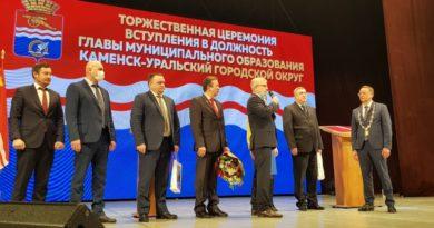 Инаугурация мэра г. Каменск-Уральский