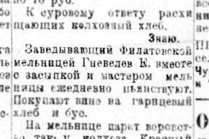 Фрагмент из газеты «Ударник», 1932 г.