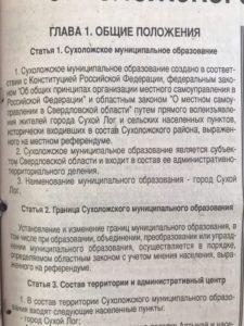 Устав3