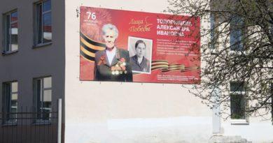 Баннер в честь Александры Топорищевой украшает здание Сухоложской музыкальной школы со стороны площади Героев