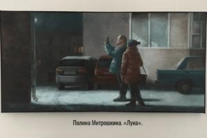 Полина Митрошкина. «Луна»