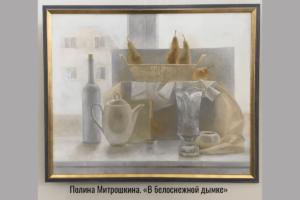 Полина Митрошкина. «В белоснежной дымке»