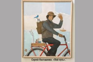 Сергей Насташенко. «Мой путь»