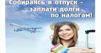 Собираясь в отпуск-заплати долги по налогам