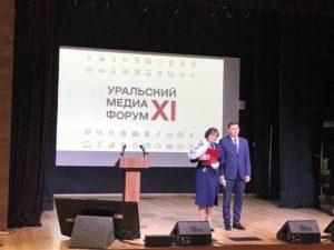 Уральский медиафорум