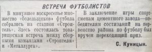 «Знамя коммунизма». 11 июня 1953 года