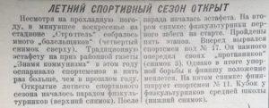 «Знамя коммунизма». 16 мая 1954 года
