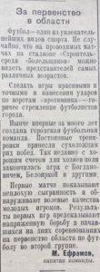 «Знамя коммунизма». 18 июля 1954 года