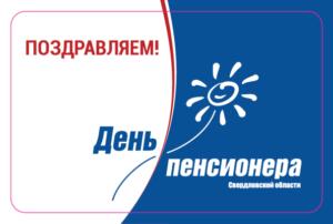 День пенсионера Свердловской области