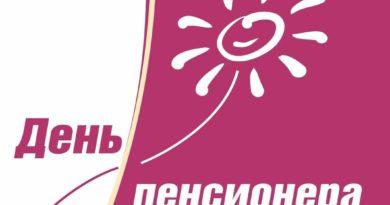 День пенсионера в Свердловской области