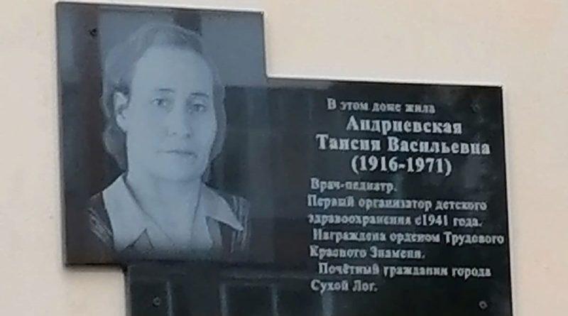 Мемориальная доска, посвященная Таисии Васильевне Андриевской