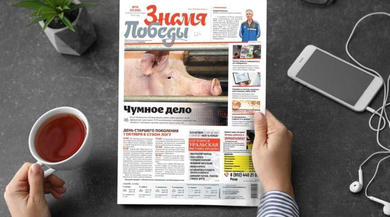 номер газеты Знамя Победы