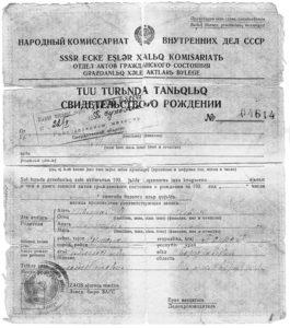 Свидетельство о рождении на двух языках: русском и иностранном