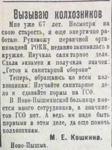 Из архива подшивок районной газеты